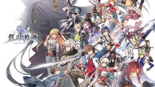 PS4「英雄伝説 創の軌跡」無料大型アップデート「夢幻の彼方へ」が10月1日に配信決定!