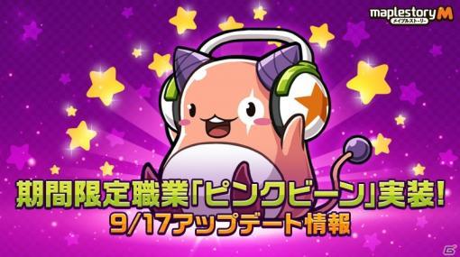 「メイプルストーリーM」人気モンスター・ピンクビーンが限定職業として登場するイベントが開催!