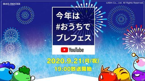 「ブレイブ フロンティア」のオンラインイベント「ブレフェス 2020」が9月21日に開催!
