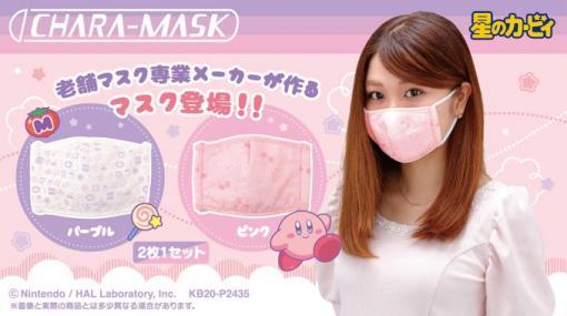 女性にぴったりな少し小さめのサイズ! 「星のカービィ」デザインの立体布マスクが登場