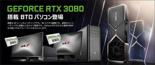アーク,RTX 3080とASRock製マザーを組み合わせたゲームPCを発売