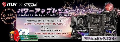 MSIのマザーボードレビューキャンペーン,投稿者から抽選でCrucial製メモリ8GB×2をプレゼント