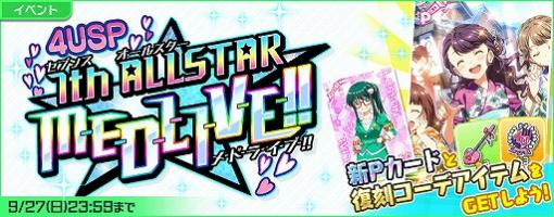 「Tokyo 7th シスターズ」,九条ウメの新Pカードが登場するイベントが開催
