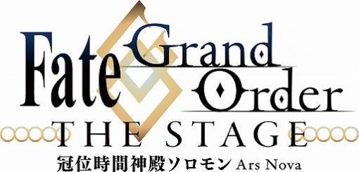 「Fate/Grand Order THE STAGE -冠位時間神殿ソロモン-」ティザービジュアル&チケットスケジュールが公開
