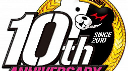 「ダンガンロンパ」,10周年記念のライセンス商品など新情報が公開