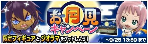 「イナズマイレブン SD」でお月見キャンペーンが開催。限定フィギュアが登場