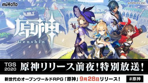 「原神」,9月27日に東京ゲームショウ2020 オンラインで特別番組を配信