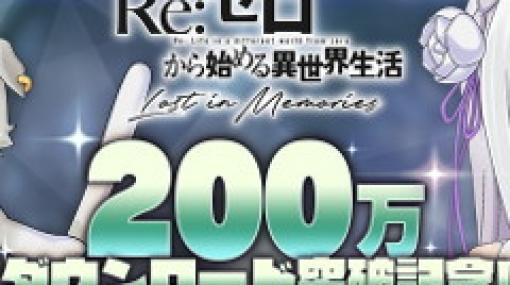 「リゼロス」,200万DL突破記念で魔法石×1000個などをプレゼント
