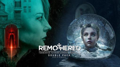 「リマザード」シリーズ2作品を収録したバンドルパック「リマザード ダブルパック」が12月3日に発売。アナウンストレイラーを公開