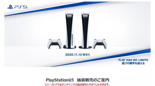 ソニーストアでのPlayStation 5抽選販売第1弾は,ソニーストアでの購入履歴がある人のみに限定