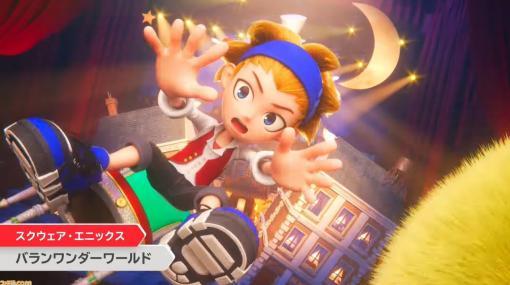 『バランワンダーワールド』が2021年3月26日発売。中裕司氏によるメルヘンチックなアクションアドベンチャー【Nintendo Direct Mini】