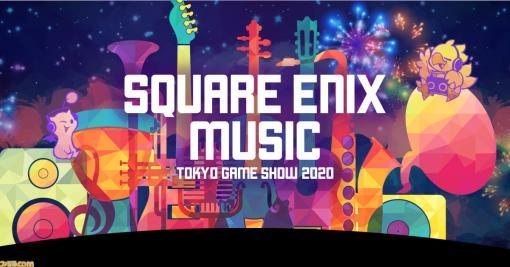 """【TGS2020】スクエニが送る音楽番組の一部が明らかに。人気YouTube番組""""ゲームさんぽ""""とのコラボなど"""
