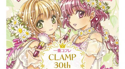 『カードキャプターさくら』と『魔法騎士レイアース』のコフレが一番くじに! CLAMPの30周年を記念して2021年2月下旬に登場