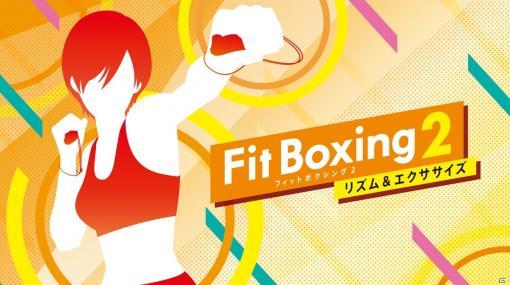 トレーニングコース&楽曲が刷新されたSwitch「Fit Boxing 2 -リズム&エクササイズ-」発売決定!