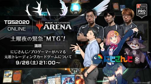 TGS2020「e-Sports X」ステージに「MTGアリーナ」が出展!にじさんじ所属のVTuberによる特別番組などを実施