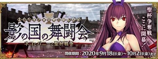 「Fate/Grand Order」専用のバトルフィールドでマスを移動しながら勝敗を争う新たな戦い「聖杯戦線」が登場!