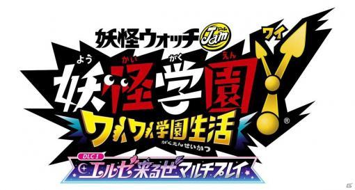 Switch版「妖怪学園Y ~ワイワイ学園生活~」で配信される無料DLC「エルゼ来るぜマルチプレイ」のロゴと最新CM映像が公開!