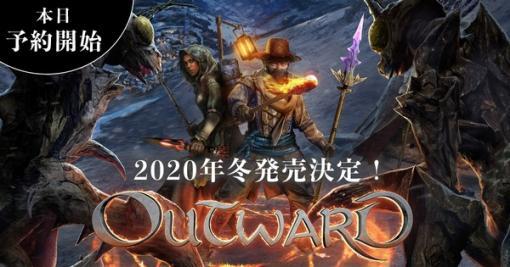 オープンワールドRPG『Outward』日本語版今冬発売決定!PC/PS4版の予約開始