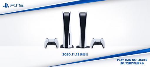 ソニーストアでのPS5抽選販売は2回に分けて開催。「PS5商品販売情報メール登録」は9月23日11時再開へ