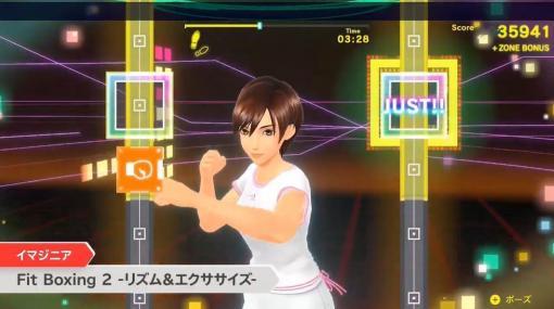 新トレーナーとエクササイズ! 「Fit Boxing 2」発表、新トレーナー声優に釘宮理恵、石田彰、鬼頭明里 - ねとらぼ