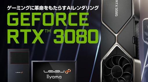 iiyama PC「LEVEL∞(レベル インフィニティ)」より、最新のNVIDIA® GeForce RTX™ 3080 を搭載したゲーミングPC発売!~ 同時にパーツの単品販売も開始 ~ - ニュース