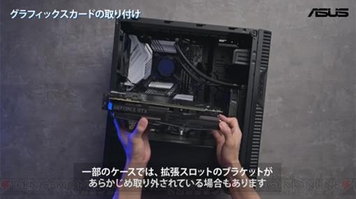 連休で自作PCを組み立ててみませんか? ASUS自作PC組み立てガイド動画
