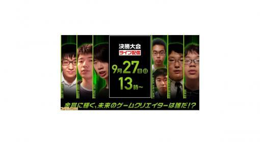 """日本ゲーム大賞2020""""U18部門""""決勝大会、9月27日13時よりオンラインで開催決定。決勝6作品の紹介映像も公開中【TGS2020】"""