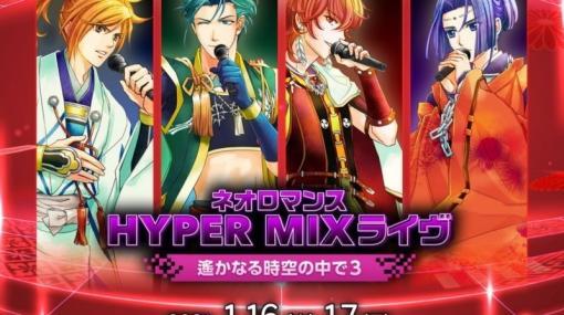 「ネオロマンス HYPER MIXライヴ ~遙かなる時空の中で3~」の振替公演が2021年1月16日・17日に開催決定!