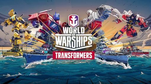 人気アニメ「トランスフォーマー」と海戦ACT『World of Warships』が期間限定コラボ!