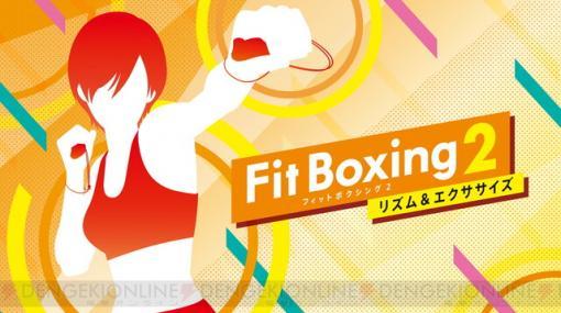 エクササイズメニューや楽曲を一新! Switch『Fit Boxing 2』収録インストラクターの声優は?
