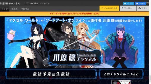 『SAO』や『アクセルワールド』の作者・川原礫先生のチャンネルがニコニコチャンネルに開設!