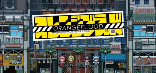 「Orangeblood」がPS4/Switch/Xbox One向けに10月1日に配信。20世紀末の沖縄近郊にある人工島を舞台したターンベースコマンド型RPG
