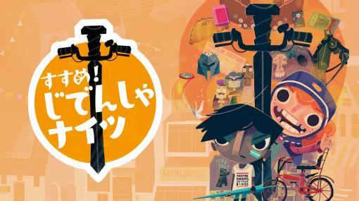 「すすめ!じでんしゃナイツ」(原題:Knights and Bikes)がPC/PS4/Switchで配信決定。日本語のアナウンストレイラーも公開