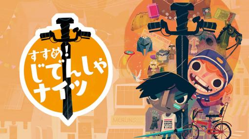 高評価ADV『Knights and Bikes』が『すすめ!じでんしゃナイツ』として国内発売発表。絵本のような世界で心温まる冒険へ