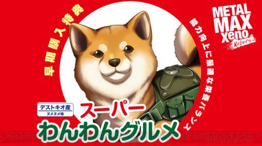 『メタルマックスゼノ リボーン』DLCスーパーわんわんグルメ付属期間は9月23日まで!