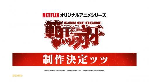 アニメ『バキ』シリーズ第3部『範馬刃牙』、Netflixで制作決定ッッ!! 特報映像解禁ッッ!