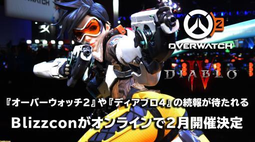 『オーバーウォッチ2』や『ディアブロ4』の続報が待たれるBlizzardが、ファン向けイベントBlizzconを来年2月にオンライン開催することを発表