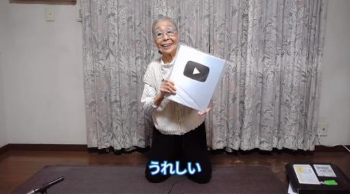 ギネス記録も持つ90歳のゲーマーグランマがYouTube銀の盾を入手!チャンネル登録者10万人突破記念品