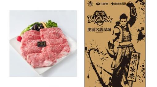 「戦国BASARA」のオリジナルポストカード付き返礼品が佐賀県唐津市のふるさと納税返礼品として登場