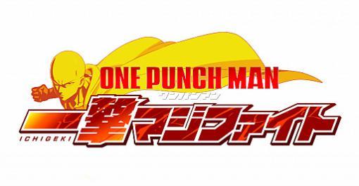 「ONE PUNCH MAN 一撃マジファイト」,1万円分のAmazonギフト券が当たるTwitterキャンペーンを実施