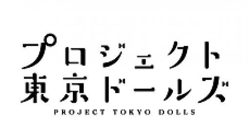 「プロジェクト東京ドールズ」で「NieR:Automata」とのコラボイベントが発表。特設サイトが公開