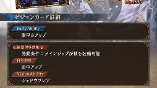 "「FFBE 幻影戦争」に新ビジョンカード""戦場の黒き薔薇""が登場"