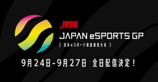 JeSU主催のeスポーツ大会「JAPAN eSPORTS GRAND PRIX」はOPENREC.tvで配信