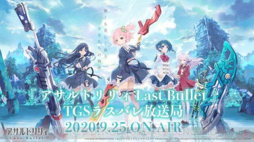 PC版『アサルトリリィ Last Bullet』はDMM GAMESで配信!