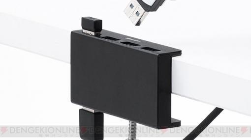 使い勝手抜群なクランプ固定式USBハブに新色登場