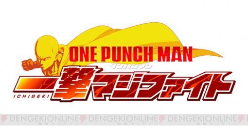 アプリ『ONE PUNCH MAN 一撃マジファイト』重大発表とは?
