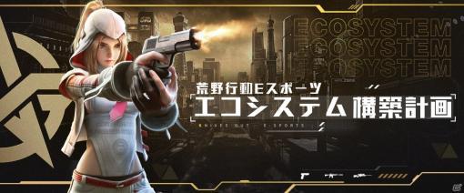NetEase Games、すべての関係者に相互利益をもたらす「荒野行動」のeスポーツエコシステム構築計画を発表