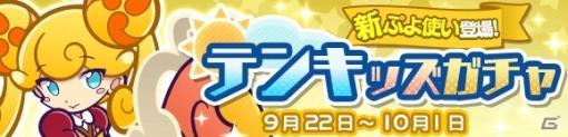 「ぷよぷよ!!クエスト」★7へんしんキャラクター・ピカリが登場する「テンキッズガチャ」が開始!