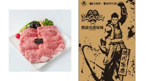 「戦国BASARA」が佐賀県唐津市のふるさと納税返礼品に登場!佐賀牛とオリジナルポストカードがセットに
