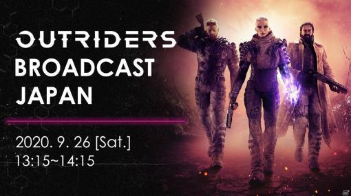 「OUTRIDERS」日本初のブロードキャストが9月26日13時15分より放送!日本向けの最新情報や実機プレイが公開